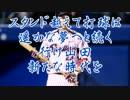 【吹いてみた】東京ヤクルトスワローズ 山田哲人選手の応援歌