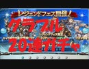 グランブルーファンタジー レジェンドフェス20連ガチャ!【グラブル】