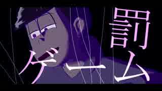 【MMDおそ松さん】色松で罰.ゲ.ー.ム【未