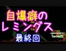 自爆癖のレミングス~勝手に自爆縛り~ 最終回(Taxing編#22・完)