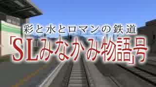 【A列車で行こう9】水神彩華鉄道 advance