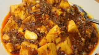 【これ食べたい】 麻婆豆腐(マーボー豆腐)
