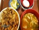 【これ食べたい】 牛丼 / Beef and rice
