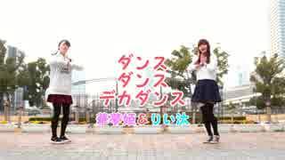 【ERROR】ダンスダンスデカダンス【踊ってみた】 thumbnail