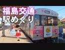 ゆかれいむで福島交通駅めぐり