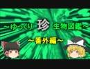 ~ゆっくり 珍 生物図鑑~ 新・番外編【10】
