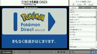 [ポケモン新作] Pokemon Direct 2016/2/27
