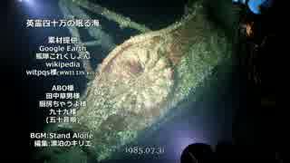 【泣ける艦これ】 英霊四十万の眠る海 【