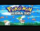 【Pokemon Flora Sky】海外の改造ポケモンを実況プレイPart1