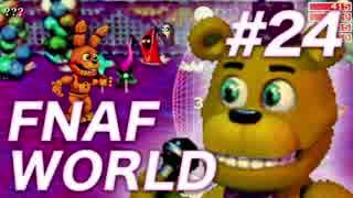 【翻訳実況】オレ達がアニマトロニクスだ!『FNAF WORLD』 難易度:NORMAL #24 thumbnail