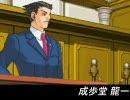 逆転裁判1~3 アクション集 修正版