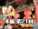 【第21回】高森奈津美のP!ットイン★ラジオ [ゲスト:小松未可子さん]