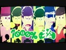 【MMD】マジ松1000%【もかだ式六つ子】