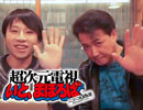②【祝一周年】2月28日(日)19:00渡洋史のニコニコ生放送ザ・オリジン