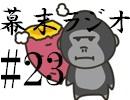 [会員専用]幕末ラジオ 第二十三回(幕末メモリアル実況プレイ 後編)