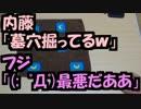 【あなろぐ部】第3回ゲーム実況者ワンナイト人狼04