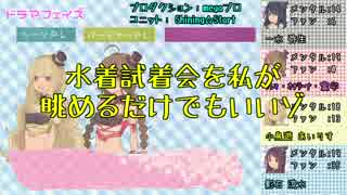 【ビギドル】激闘!宇宙ペンギン~狂乱の宴編~Part7【さんけた】 thumbnail