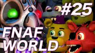 【翻訳実況】オレ達がアニマトロニクスだ!『FNAF WORLD』 難易度:NORMAL #25 thumbnail