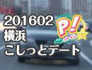 【特別編】「P!ットイングラフティ」横浜・こしっとデート [ゲスト:小...