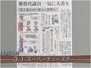 【国際】スーパーチューズデーと香港のナショナリズム[桜H28/3/1]