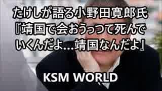 たけしが語る小野田寛郎氏『靖国で会おうっつて死んでいくんだよ』