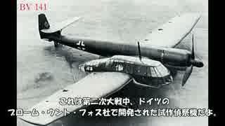ゆっくりで語る珍兵器 第6回【BV 141】