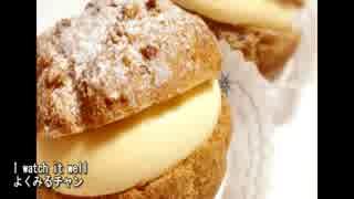 【これ食べたい】 シュークリーム / Cream puff