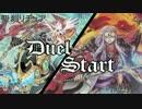 【遊戯王】怪闘デュエル -Duelia- 04【デュエル動画】