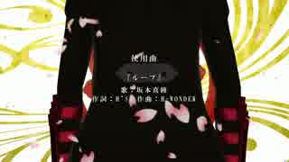 【MMD刀剣乱舞】審神者年代記/入手順51振