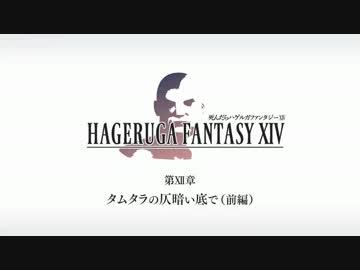【FF14】死んだらハゲルガファンタジーXIV:新生エオルゼア【実況】12