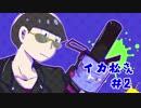 【おそ松さん偽実況】イカ松さん #2