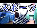 ポンコツスポーツ大会【レトルト・牛沢】