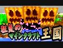 【協力実況】狂気のマインクラフト王国 Part30【Minecraft】