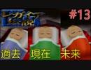 【実況】レガイア伝説 中二病風?RPG 013