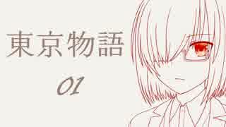 【クトゥルフ神話TRPG】東京物語 その1