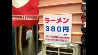 380円、税込み410円の激安ラーメンが食べれる秋葉原の竜軒