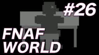 【翻訳実況】この世界を解き明かす!『FNAF WORLD』 難易度:HARD #26 thumbnail