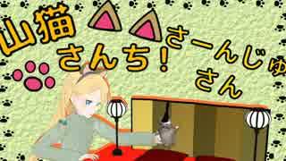【WoT】山猫さんち! さーんじゅさん【ゆ