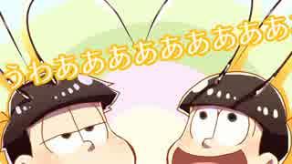 【卓ゲ松】長男と数字松で『虚箱』【単発C