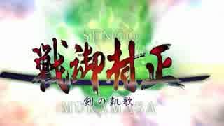 """バグゲー「戦御村正」をプレイする""""うにユーザー""""がすごい!(音量注意)"""