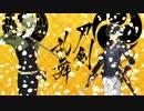 【刀剣乱舞】KANE ZONE【音MAD】
