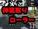 【スプラトゥーン】S+99最強のウラドリローラー使いによるニンジャキル【コレコレ】