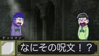 【卓ゲ松さん】OSMTQUEST 1-2【S.W2.0】
