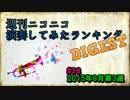 週刊ニコニコ演奏してみたランキングDIGEST #38・39 【修正版】