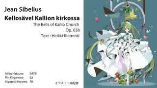【VOCALOID】カッリオ教会の鐘【シベリウス】 Kellosävel Kallion kirkossa / Sibelius