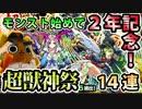 【モンスト実況】モンスト始めて2年記念!超獣神祭!【14連】