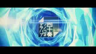 MV「ヲソラノハコブネ四十奏」feat.ウォルピスカーター