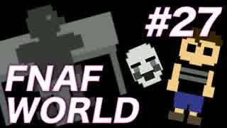【翻訳実況】この世界を解き明かす!『FNAF WORLD』 難易度:HARD #27 thumbnail