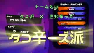 第二回WiiU実況者トライアスロン Splatoon