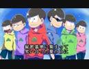 【おそ松さん人力】サ/マ/ータ/イム/レ/コ/ード【六つ子】